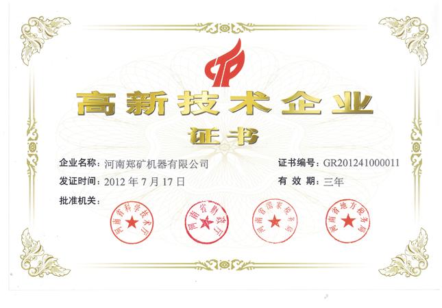 河南郑矿机器有限公司技术中心被河南省认定为高新技术企业